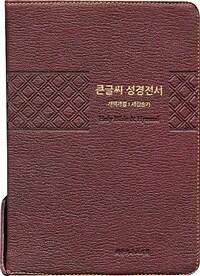 [버건디] 개역개정판 큰글씨 성경전서 새찬송가 NKR83TU - 특대(特大).합본.색인