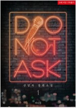 [BL] 두 낫 애스크(DO NOT ASK) 1
