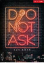 [BL] 두 낫 애스크(DO NOT ASK) 2 (완결)