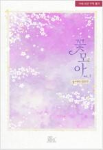 [BL] 꽃모아 1