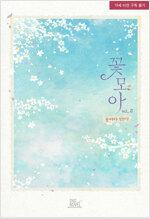 [BL] 꽃모아 2