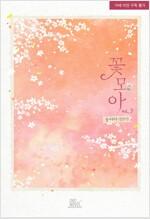 [BL] 꽃모아 3 (완결)