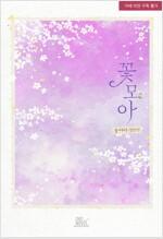 [세트] [BL] 꽃모아 (총3권/완결)