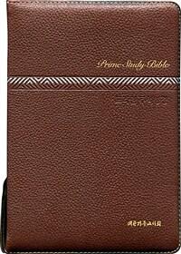 [자주] 뉴 프라임 주석성경 새찬송가 - 대(大).합본.색인