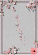 [세트] 복사꽃의 흔적 (총2권/완결)