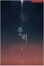 [세트] [BL] 중력 (총6권/완결)