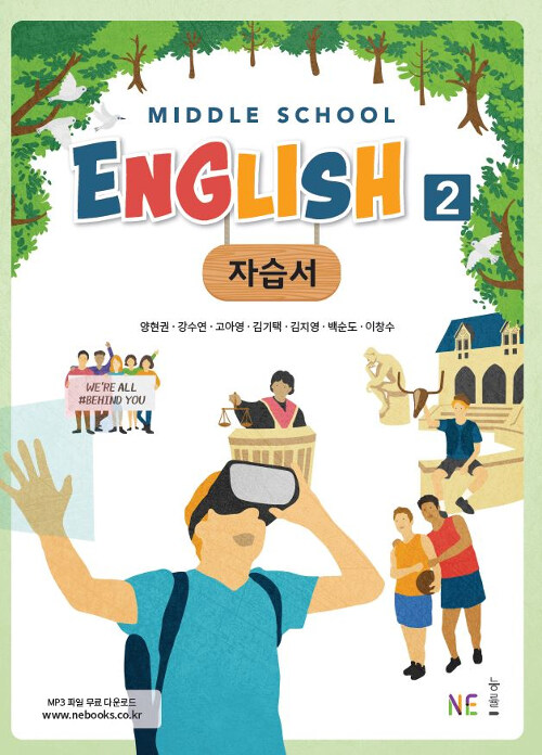 Middle School English 2 자습서 양현권 (2020년용)