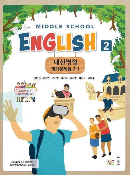 Middle School English 2 내신평정 평가문제집 2-1 (2020년용)