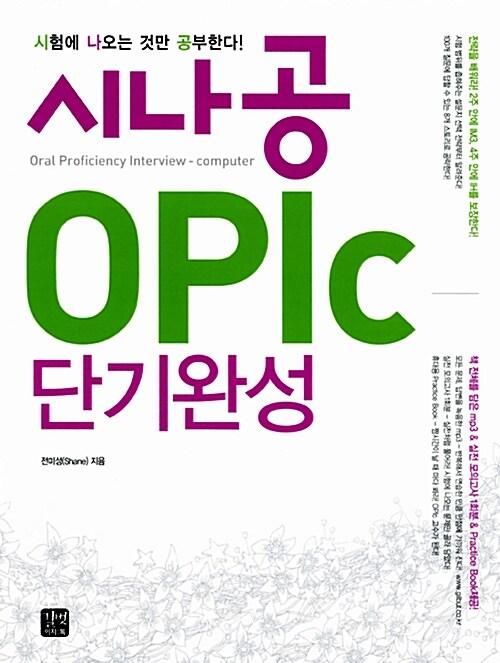 시나공 OPIc 단기완성