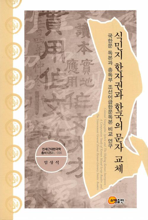 식민지 한자권과 한국의 문자 교체