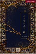 [세트] [BL] 아크발리스의 밤 (총3권/완결)
