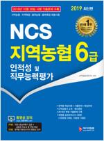 2019 NCS 지역농협 6급 인적성 및 직무능력평가