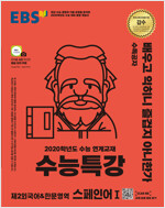 EBSi 강의교재 수능특강 제2외국어&한문영역 스페인어 1 (2019년)