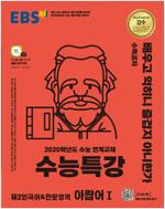 EBSi 강의교재 수능특강 제2외국어&한문영역 아랍어 1 (2019년)