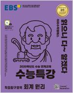 EBSi 강의교재 수능특강 직업탐구영역 회계 원리 (2019년)