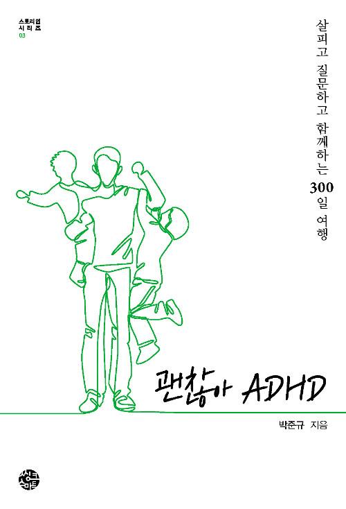 [중고] 괜찮아 ADHD