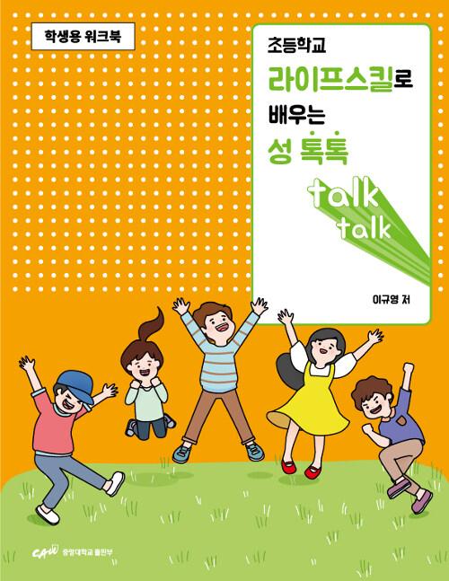 초등학교 라이프스킬로 배우는 성톡톡 (학생용 워크북)