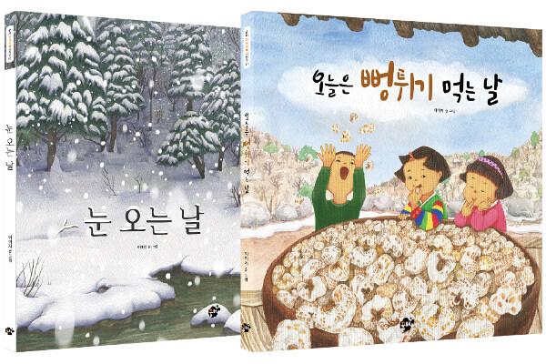 아름다운 우리 그림책 세트 - 전2권