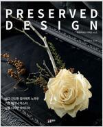 PRESERVED DESIGN(프리저브드 디자인) vol.1