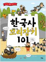 한국사 꼬리잡기 101