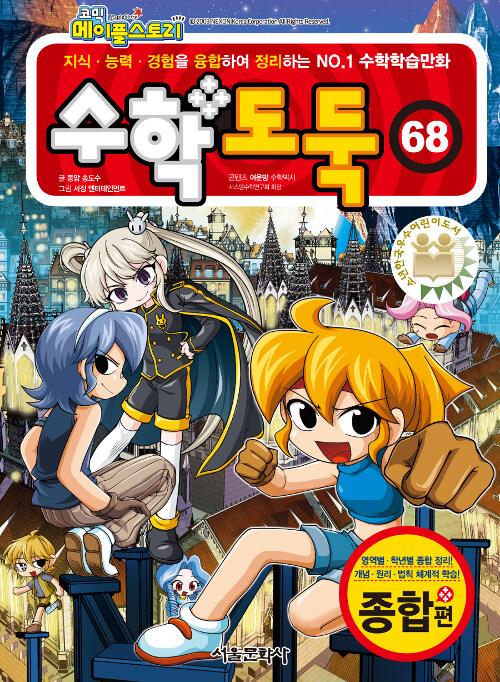 코믹 메이플 스토리 수학도둑 68