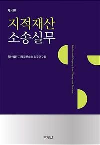 지적재산 소송실무 / 제4판