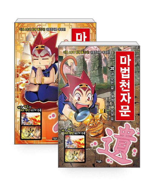 [세트] 마법천자문 11~20 개정판 세트 - 전10권