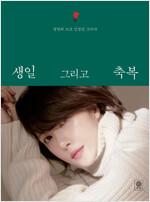생일 그리고 축복 (굿리드 에디션_김선아)