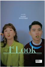 1st LOOK 퍼스트룩 169호 (앞표지 : 도경수, 박소담 / 뒤표지 : 송승헌)