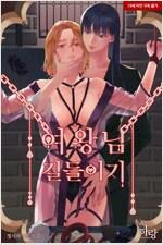 [GL] 여왕님 길들이기