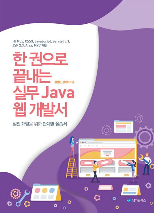 한 권으로 끝내는 실무 Java 웹 개발서 : 실전 개발을 위한 단계별 실습서 : HTML5, CSS3, JavaScript, Servlet 3.1, JSP 2.3, Ajax, MVC 패턴