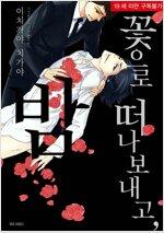 [고화질] [BL] 꽃으로 떠나보내고, 밤