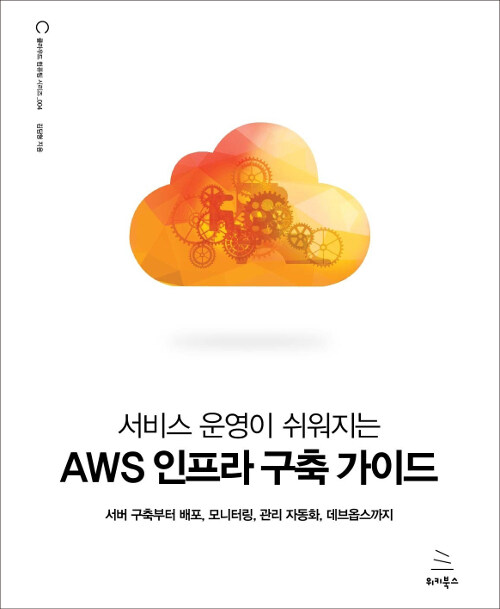 서비스 운영이 쉬워지는 AWS 인프라 구축 가이드