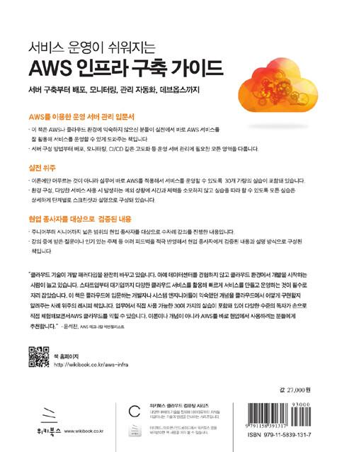 (서비스 운영이 쉬워지는) AWS 인프라 구축 가이드 : 서버 구축부터 배포, 모니터링, 관리 자동화, 데브옵스까지