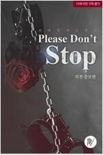 [세트] Please Don't Stop (플리즈 돈 스톱) (외전 포함) (총2권/완결)