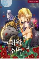 [세트] 늑대왕의 신부 (외전 포함) (총4권/완결)