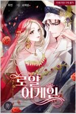 [세트] 로얄 어게인 (외전 포함) (총3권/완결)