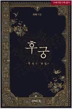 [세트] [BL] 후궁 - 황제의 남첩 (외전 포함) (총4권/완결)
