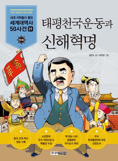 태평천국운동과 신해혁명