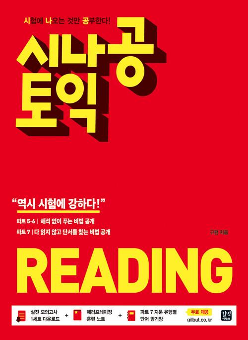 시나공 토익 READING(2018)