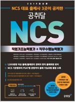 2019 NCS 대표 출제사 3곳이 공저한 공취달 NCS 직업기초능력평가 + 직무수행능력평가
