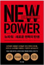 뉴파워 : 새로운 권력의 탄생