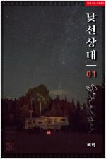 [세트] [BL] 낯선 상대 (총3권/완결)