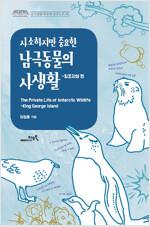 사소하지만 중요한 남극동물의 사생활