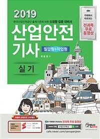 2019 산업안전기사 실기 + 전과목 무료동영상 (필답형 + 작업형)