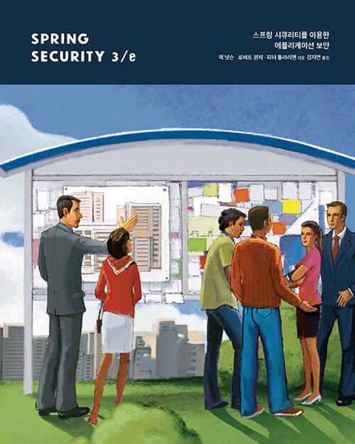Spring Security 3/e