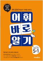 어휘 바로 알기 초등 국어 5-1 (2020년용)