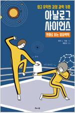 아날로그 사이언스 : 만화로 읽는 양자역학