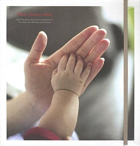 포토 마미북 : 임신부터 출산까지