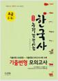 2019 합격예감 한국사 능력 검정시험 기출변형 모의고사 초급 (5.6급)
